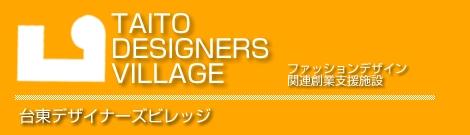 ファッション、デザイン起業者向け創業支援「台東デザイナーズビレッジ」
